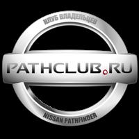 Клуб Nissan Pathfinder